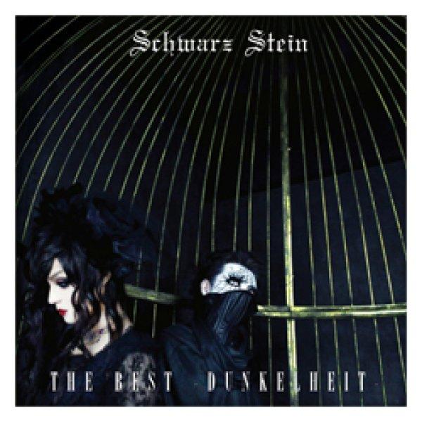 画像1: Schwarz Stein THE BEST -DUNKELHEIT- (1)